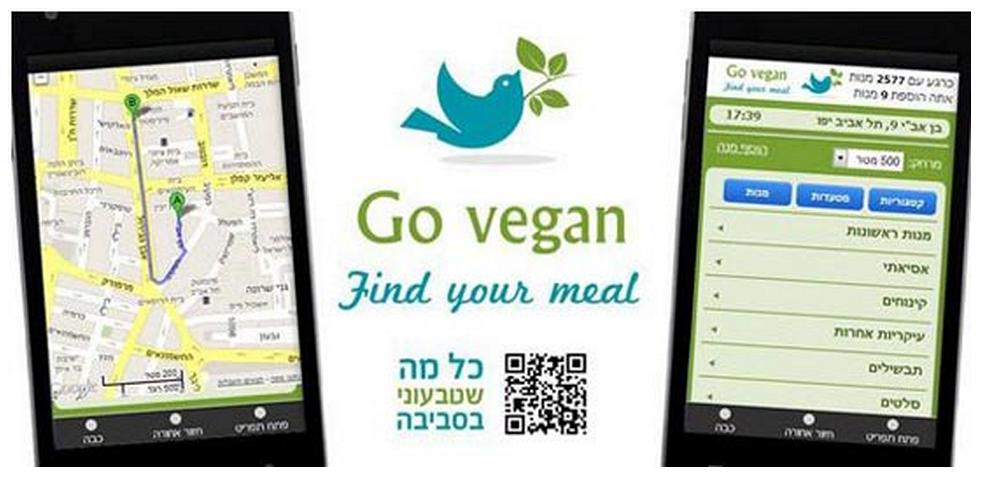 אפליקציית go vegan לסלולר