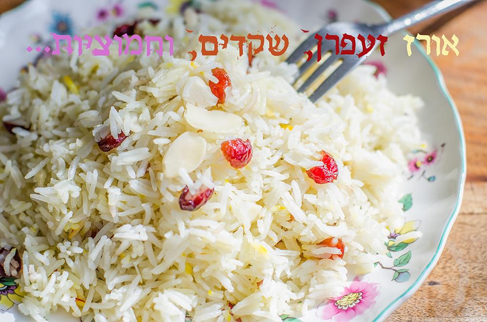 אורז זעפרן שקדים מולבנים חמ